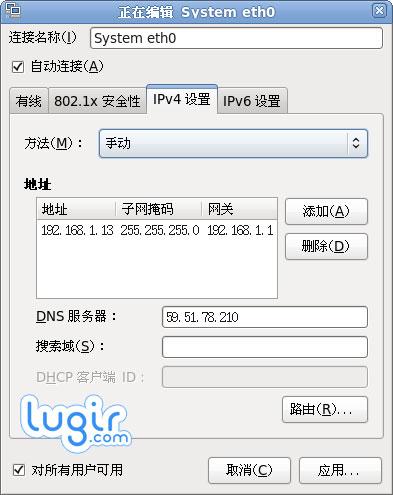 Fedora 网卡参数配置 [图]