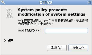 Fedora 根用户授权提示对话框