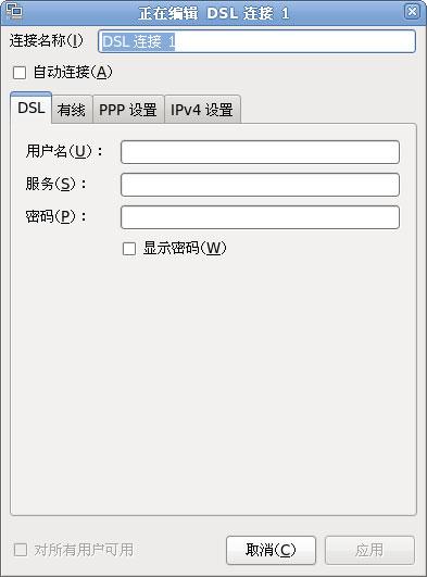 Fedora ADSL 拨号参数设置 [图]