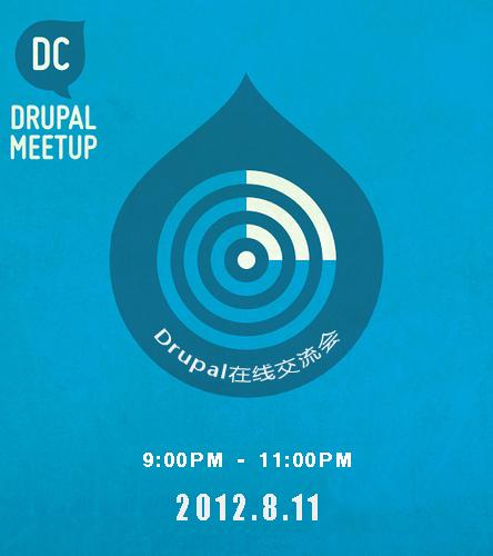 Drupal 在线交流会