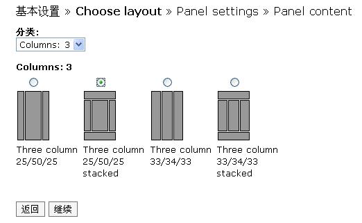 Panels 布局选择