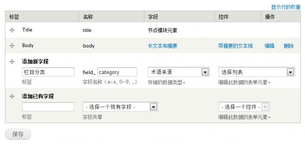 Drupal 7 字段管理页面【图】