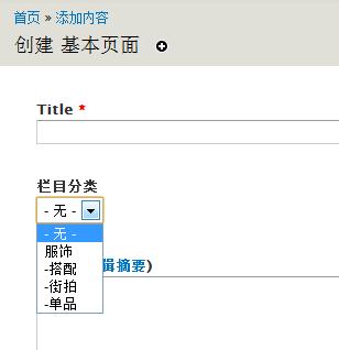 Drupal 7 创建内容【图】