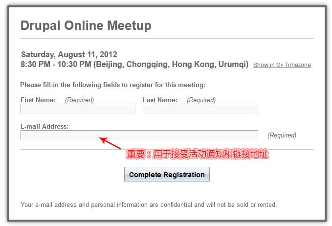 Drupal 中国聚会