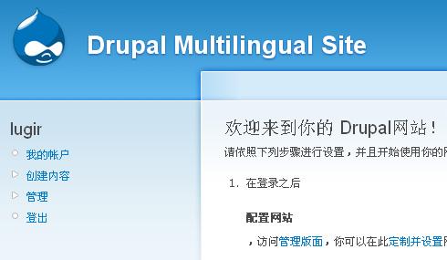 Drupal 多语言站点中文界面截图