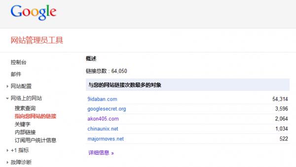 Google 网站管理员工具查看外链