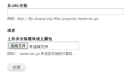 Drupal 7 在线安装主题