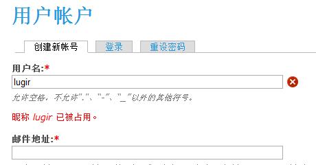 username_check 用户已存在