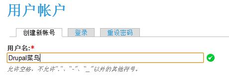 username_check 可注册