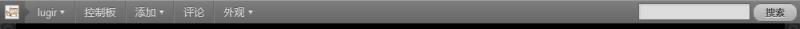 WordPress 用户工具栏