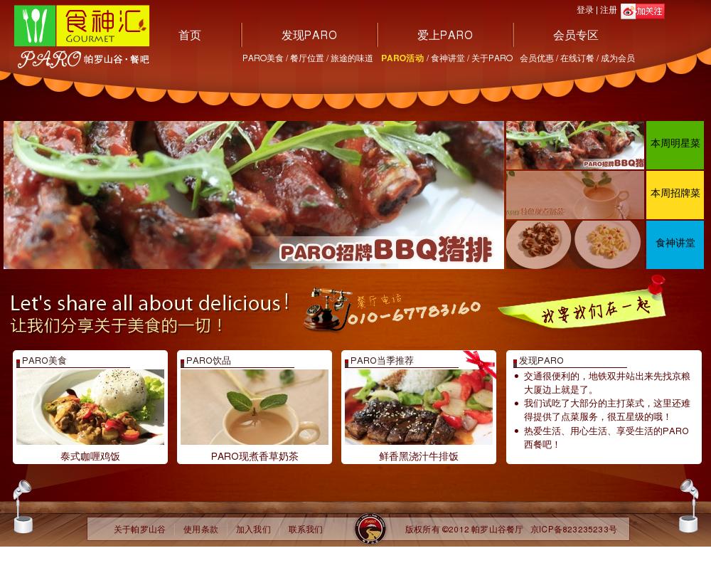 北京帕罗山谷餐吧
