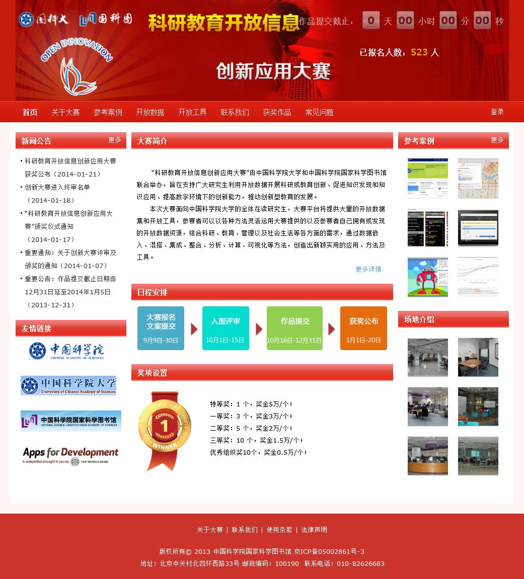 中科院开放创新大赛官方网站